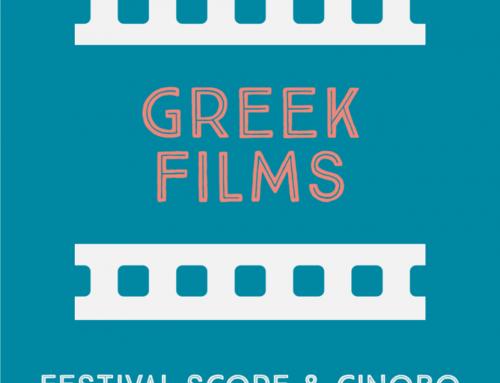 Ελληνικό σινεμά από το… σπίτι!